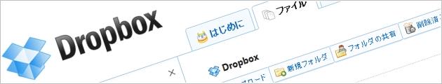 Dropboxでカンタンに作れるホームページ!