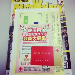 27歳。初めての献血。