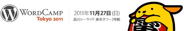 WordCamp TOKYO 2011に参加中