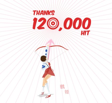 ありがとう120,000Hit!