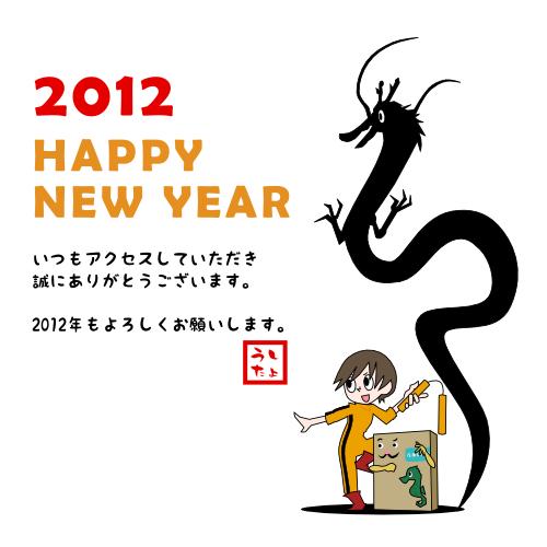 2012年 あけましておめでとうございます